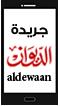 Aldewaan