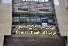 Photo of غدا..البنك المركزي يطرح أذون خزانة بقيمة 14.5 مليار جنيه
