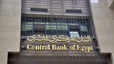 Photo of البنك المركزي يطرح اليوم أذون خزانة بقيمة 20.5 مليار جنيه