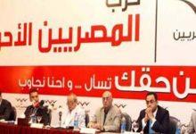 Photo of رسالة من حزب المصريين الأحرار للشعب المصري في المولد النبوي الشريف