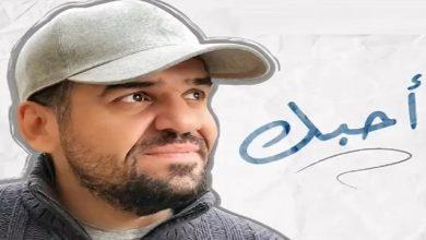 Photo of حسين الجسمي يحيي حفل غنائي أونلاين