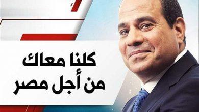 Photo of غدًا.. مؤتمر جماهيري حاشد للسيسي في مسقط رأس المعزول بالشرقية