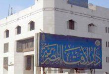 Photo of دار الإفتاء تعلن الثلاثاء أول أيام شهر رجب لعام 1441 هجريا