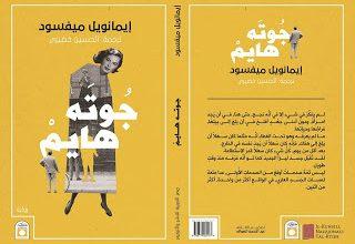 Photo of جوتة هايم للكاتب المالطي الكبير إيمانويل ميفسود في معرض القاهرة