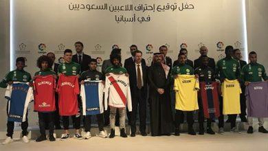 Photo of السعودية تستعد لكأس العالم باحتراف تسعة لاعبين بإسبانيا دفعة واحدة