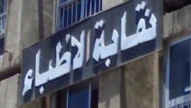 """Photo of الأطباء: 3500 طبيب استقالوا من """"الصحة"""" خلال 2019 بسبب التعسف الإدارى"""