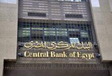 Photo of البنك المركزى يطرح أذون خزانة بقيمة 14.5 مليار جنيه غدا