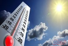 Photo of الأرصاد الجوية تعلن درجات الحرارة غداً