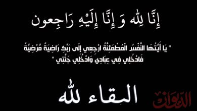 "Photo of المستشار راغب مصطفي اسماعيل ينعي فقيدي عائله ""فهيم"""