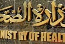 """Photo of الصحة تكشف حقيقة وجود مرض """"كاواساكي"""" بين الأطفال في مصر"""