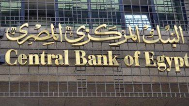 Photo of البنك المركزي يعلن تمويل وحدات سكنية لمتوسطي الدخل بقيمة 50 مليار وبفائدة 10٪