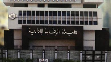 Photo of الرقابة الإدارية تنشر مؤشر إدارك ومكافحة الفساد الإدارى بمصر