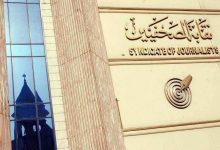 Photo of إصابة أمين الصندوق بنقابة الصحفيين بفيروس كورونا