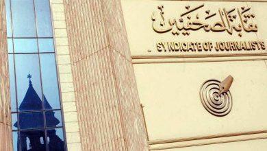 Photo of نقابة الصحفيين: تأجيل الجمعية العمومية لـ19 مارس.. و157 عضوا سجلوا اليوم