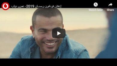 Photo of شاهد   فيديو.. إعلان عمرو دياب لـ ڤودافون رمضان 2019