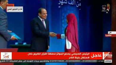 Photo of السيسى يمنح جوائز للفائزين في مسابقة حفظ القرآن الكريم (فيديو)