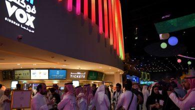 Photo of السعودية: أول صالة سينما تفتح أبوابها في المنطقة الشرقية (صور)
