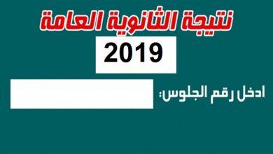 Photo of برقم الجلوس فقط..استعلم الآن نتيجة الثانوية العامة 2019 عبر موقع وزارة التربية والتعليم
