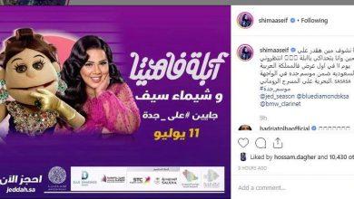 Photo of الخميس…شيماء سيف تتحدى أبلة فاهيتا في السعودية