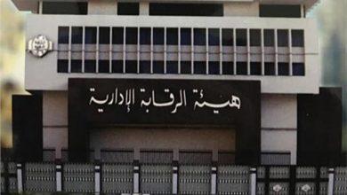 """Photo of """"الرقابة الإدارية"""" تنشر فيلما تسجيليا عن تطور دورها فى مكافحة الفساد"""