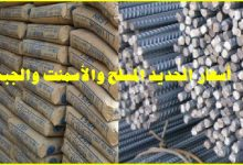 Photo of ننشر أسعار الحديد اليوم الخميس