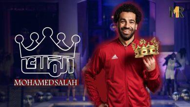 "Photo of ""مو صلاح ""يقترب من معادلة رقم جيرارد الأوروبي مع ليفربول"