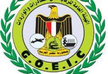 """Photo of """"الصادرات والواردات"""": إنذار 20 شركة مصدرة لمصر بانتهاء صلاحية شهادات الجودة"""