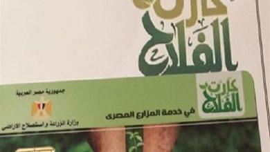 Photo of زراعة البرلمان تطالب بقاعدة بيانات وجدول زمنى للانتهاء من كارت الفلاح