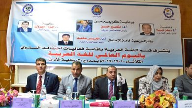 Photo of جامعة بنى سويف تحتفل باليوم العالمي للغة العربية