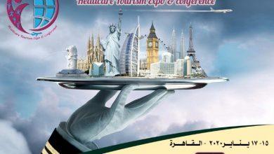Photo of انطلاق مؤتمر السياحة العلاجية والتجميلية منتصف يناير 2020 بالقاهرة