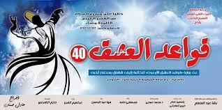 Photo of صوفيةقواعد العشق 40 تجذب الجمهور علىالسلام