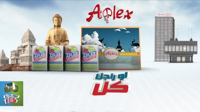 "Photo of الأمن يداهم مقر شركة إعلان ""لو راجل كل"".. المنتج غير مدرج كعقار بشري"
