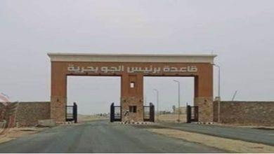 Photo of جون طلعت: قاعدة برنيس العملاقة على أرض مصر رسالة لأي طامع أو غادر