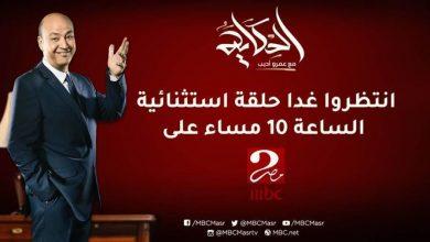 """Photo of غدا.. حلقة استثنائية من برنامج """"الحكاية"""" على """"MBC مصر 2"""""""