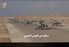 Photo of فيديو| القوات المسلحة تهدي الشرطة أغنية في عيدها ( سلام وتحية )