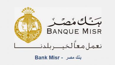 "Photo of بنك مصر يطلق مبادرة ""طور مشروعك، ادعم بلدك"" لتدريب عملاء المشروعات الصغيرة والمتوسطة"