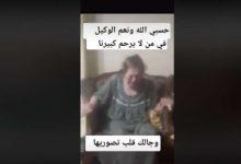 """Photo of هروب بطلة فيديو """"اعمليها على روحك"""" للمسنة زوجة مستشار وزير سابق"""