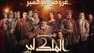 """Photo of الجمعة.. عرض """"الملك لير"""" بالتجمع الخامس"""