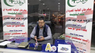 Photo of بالصور| الوفد يطلق مهرجان للجالية المصرية بالكويت ويقدم هدايا للمصريين