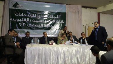 Photo of ننشر نتيجة انتخابات التجديد النصفي لإنتخابات نقابة المهندسين بالقليوبية