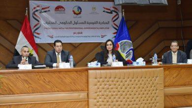 Photo of بدء اختيار المتدربين المرشحين للبرنامج القومي للمسئول الحكومي المحترف