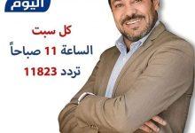 "Photo of عودة برنامج ""هنكون أحسن"" للإعلامي عمرو طلبة على قناة الحدث اليوم"