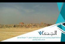 Photo of فيديو.. محافظ الفيوم يقرر وقف تحويل 61 مزرعة لمدفن صحى بكوم أوشيم