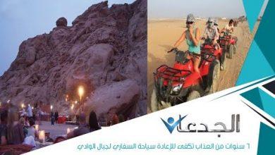 Photo of فيديو.. سياحيون يطالبون بعودة رحلات السفاري لجبال الوادي لتحقيق انتعاشة بالقطاع