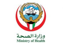 Photo of الصحة الكويتية تعلن اصابات فيروس كورونا اليوم وحالات الشفاء الجديدة