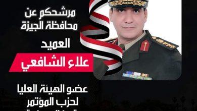 Photo of العميد علاء الشافعي ابرز مرشحي حزب المؤتمر لمجلس الشيوخ