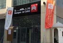 Photo of بنك القاهرة يمول برنامج تحفيز الشركات الصغيرة والمتوسطة على التصدير