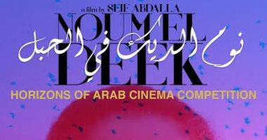 Photo of أفلام مصرية تشارك فى مهرجان عمّان السينمائى