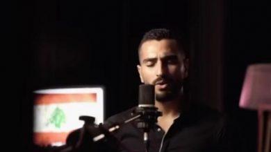 "Photo of شرنوبي يطرح""من قلبي سلاماً لبيروت"""