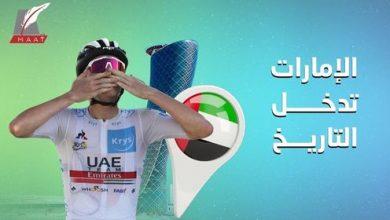 Photo of طواف فرنسا.. كيف صنع فريق الإمارات التاريخ في البطولة العالمية؟
